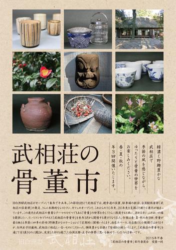 kottoichi2015thumb.jpg