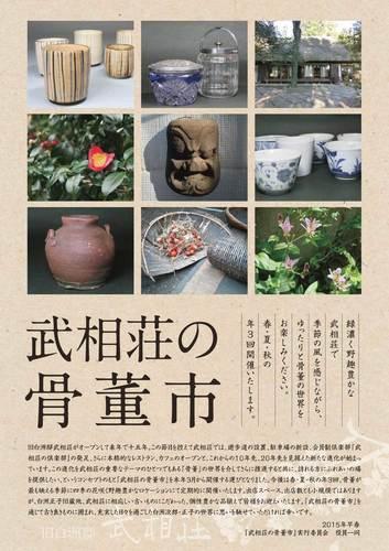 2015_buaiso_no_kottouichi.jpg