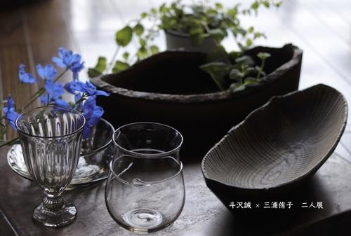 tozawa_miura_DM.jpg